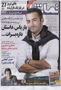 مصاحبه جالب یاس با روزنامه تماشا